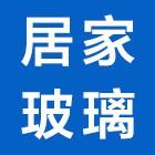 扬州居家玻璃用品有限公司