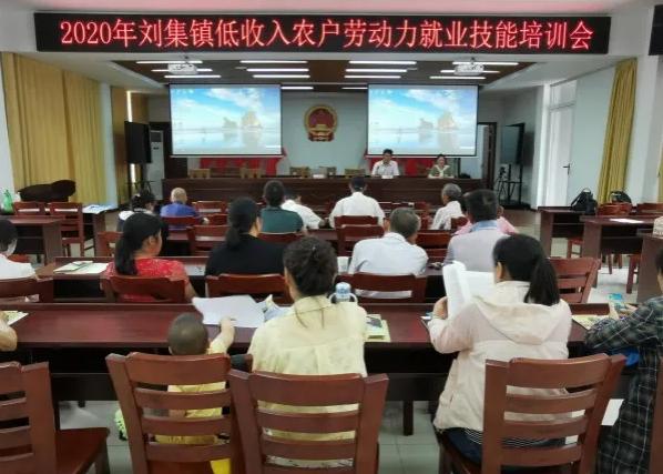 仪征市刘集镇开展2020年度低收入农户就业技能培训