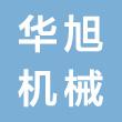 江苏华旭机械设备有限公司