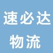 扬州速必达物流有限公司